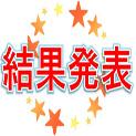 宝塚記念ファン投票結果はゴールドシップ