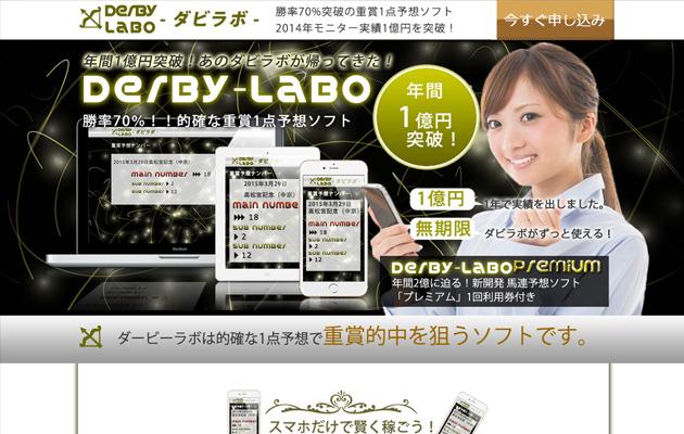 ダビラボ(DERBY LABO)
