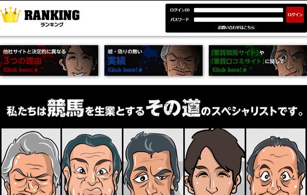 ランキング(RANKING)