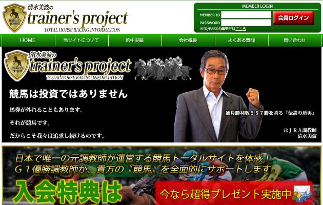 清水美波のtrainer's project