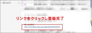 仮登録メール受信画像